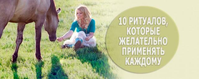 10 хороших ритуалов, которые желательно применять КАЖДОМУ: 0