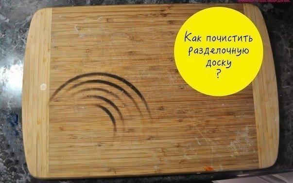 На заметку: простой и дешевый способ, как почистить деревянную разделочную доску.