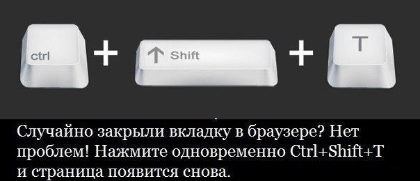 Если вы случайно закрыли вкладку в браузере