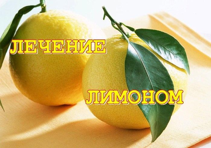 Подружитесь с лимоном, и многие ваши проблемы будут решены