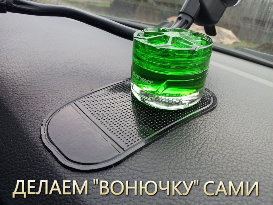 Как сделать долгоиграющий  освежитель воздуха в машину своими руками.