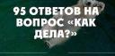 Полезные советы - 23 августа - PolSov - Полезные советы