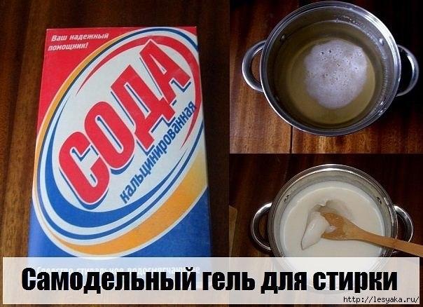 Гель для стирки из хозяйственного мыла рецепты