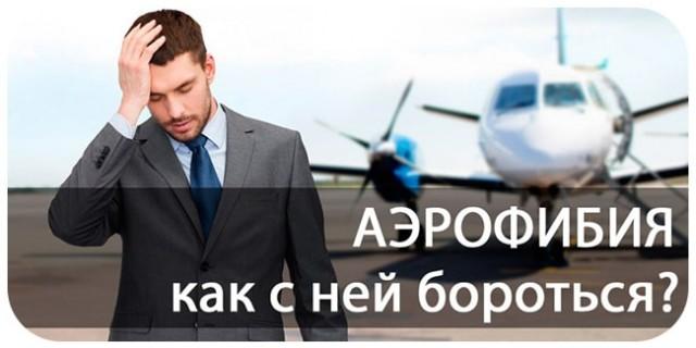 Как избавиться от аэрофобии? 0