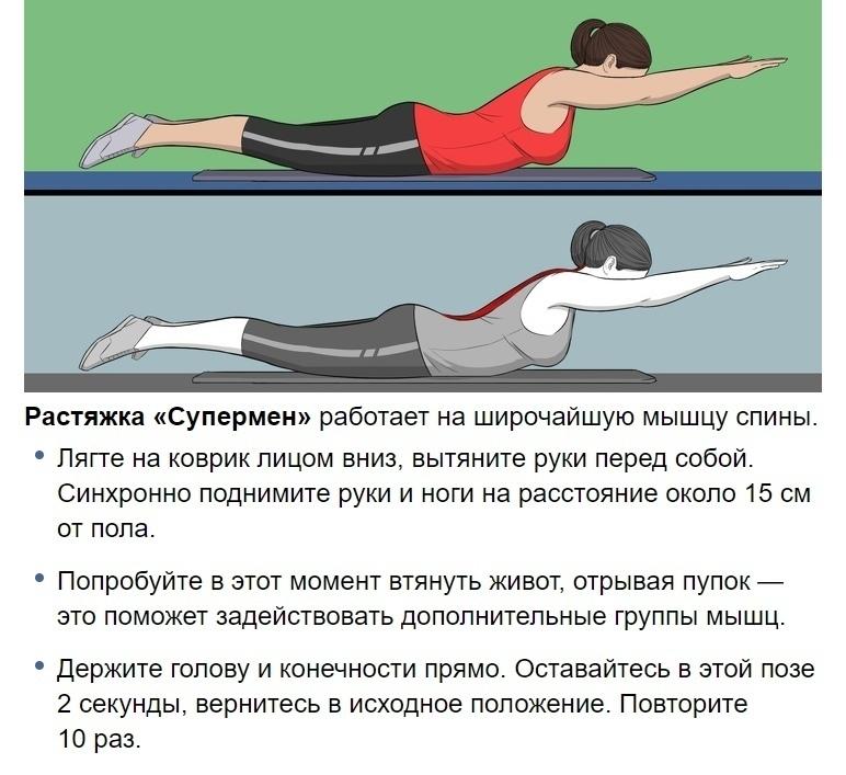 Упражнения для прекрасного самочувствия 8