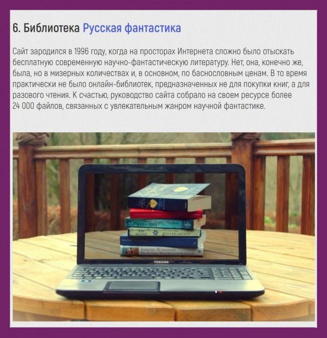 15 электронных библиотек, где можно бесплатно скачать книги 5