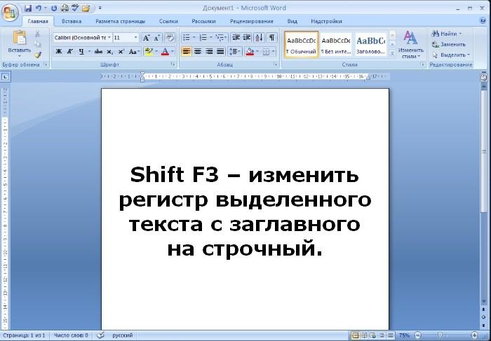 Как переделать строчный текст в прописной и наоборот легким движением руки 0