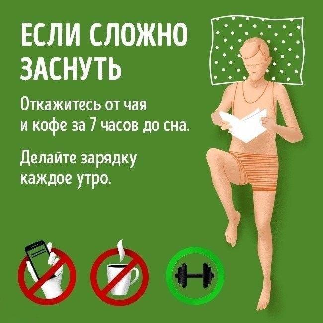 9 наyчных спосoбов избавиться от любых проблeм со сном 2