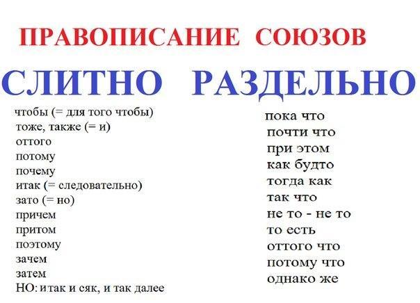 Как правильно говорить по-русски: правописание союзов 0