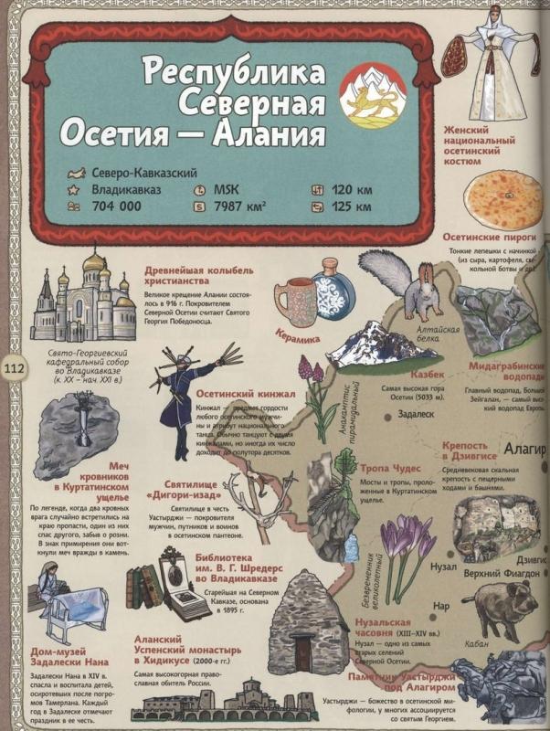 Достопримечательности России, о которых стоит знать 2