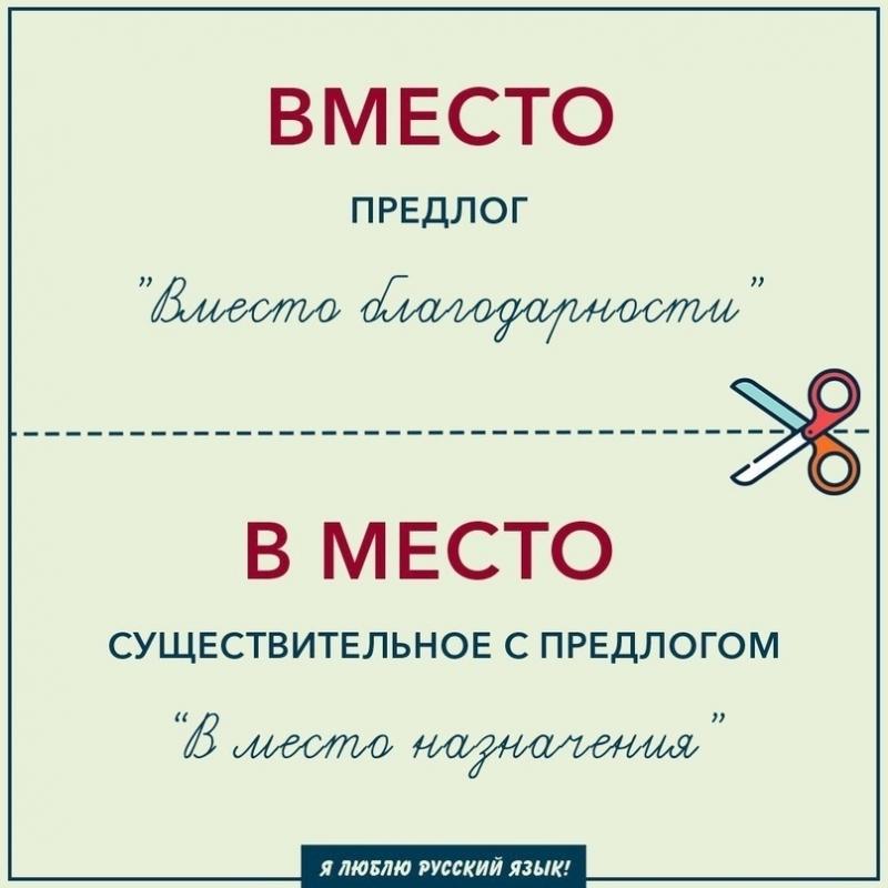 Как писать по-русски правильно 8