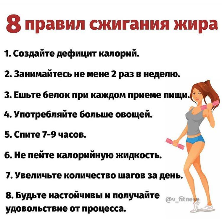 Первые Правила При Похудение. Золотые правила похудения, которые реально работают