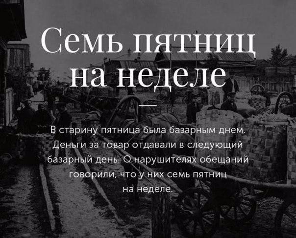 Толкование происхождения известных фразеологизмов русского языка 3
