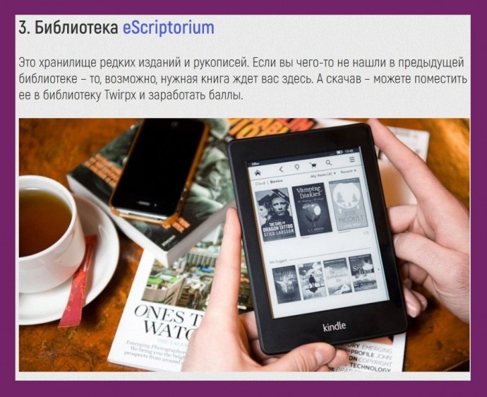 15 электронных библиотек, где можно бесплатно скачать книги 2