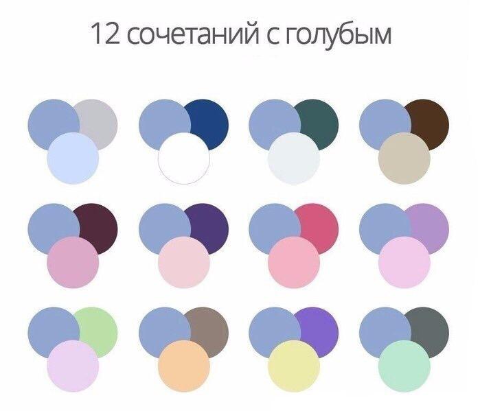 Как сочетать цвета красиво 1