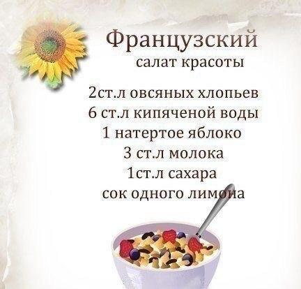 Как приготовить разные салаты красоты 4