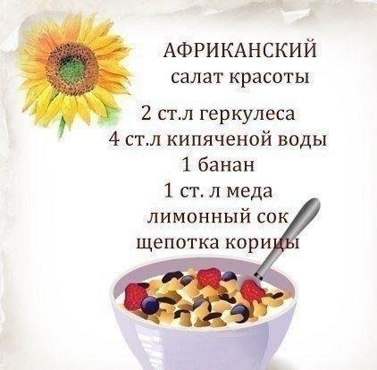 Как приготовить разные салаты красоты 1