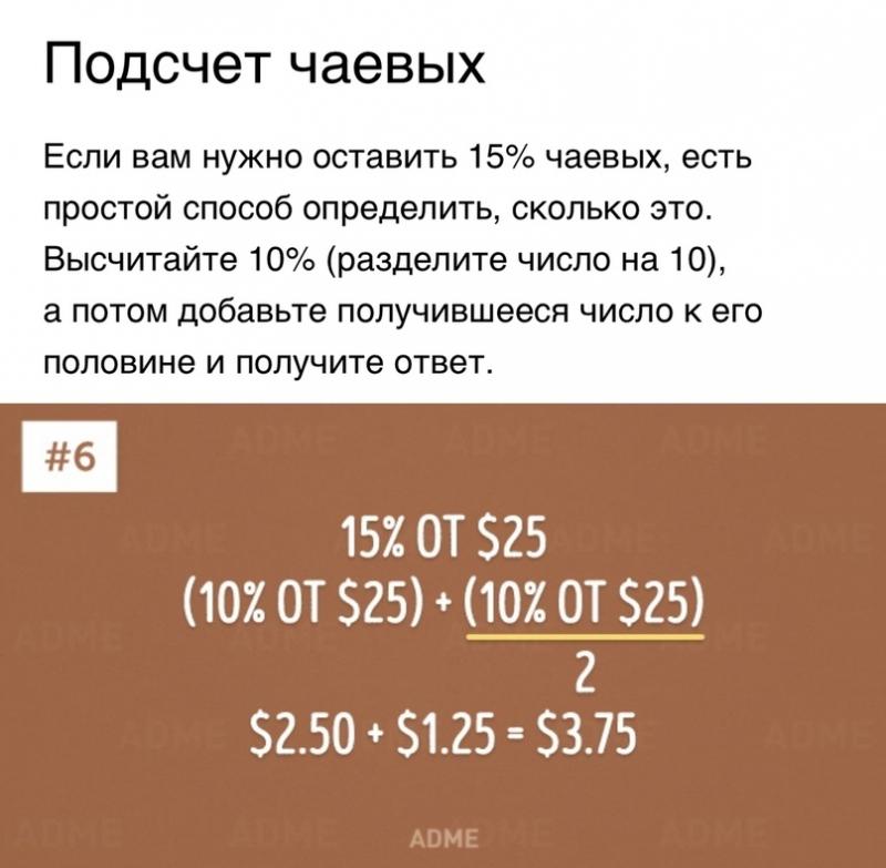 Простые математические трюки 6