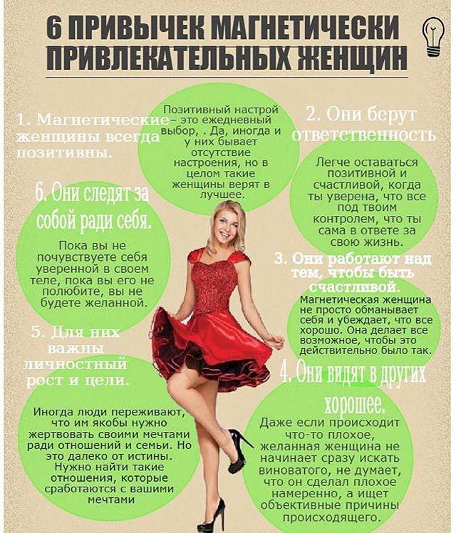 6 привычек магнетически привлекательных женщин 0