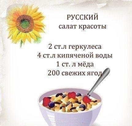 Как приготовить разные салаты красоты 2