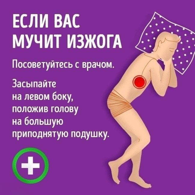 9 наyчных спосoбов избавиться от любых проблeм со сном 8