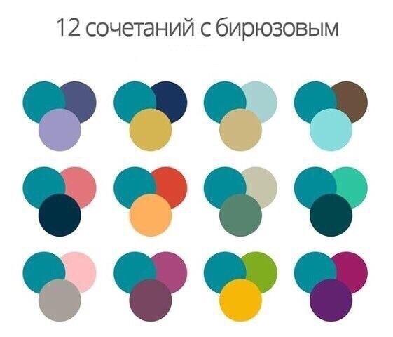 Как сочетать цвета красиво 2
