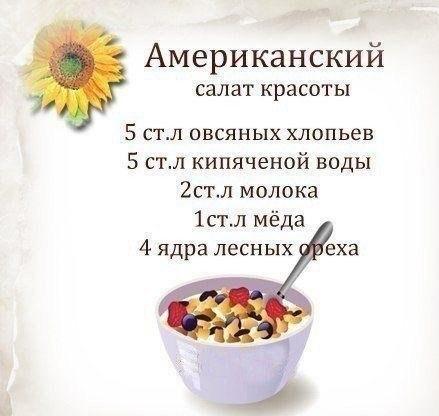 Как приготовить разные салаты красоты 3