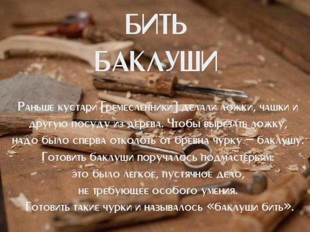 Толкование происхождения известных фразеологизмов русского языка 0
