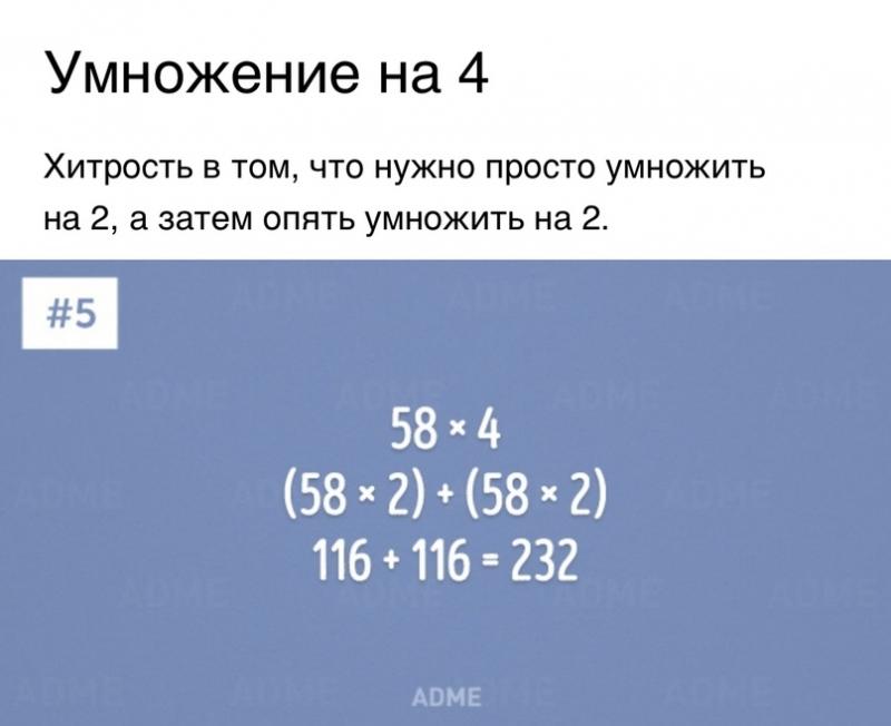 Простые математические трюки 5