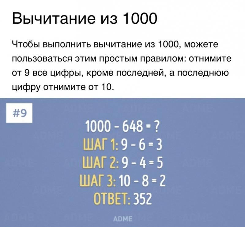 Простые математические трюки 9