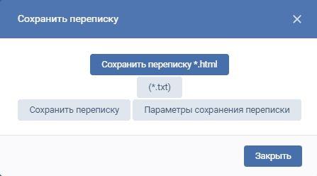 Как сделать резервную копию переписки Вконтакте 0