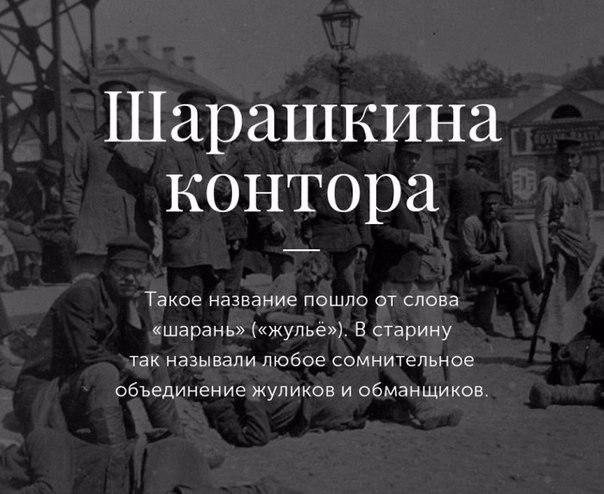 Толкование происхождения известных фразеологизмов русского языка 5