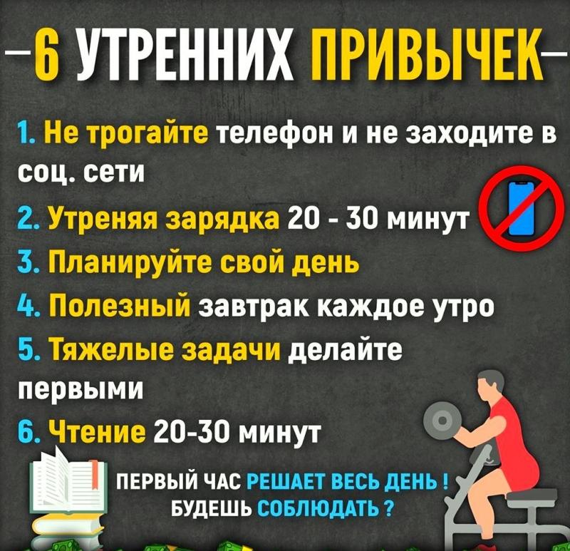 Какие 6 отличных утренних привычек стоит развить 0