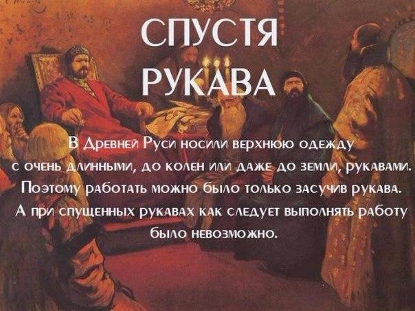 Толкование происхождения известных фразеологизмов русского языка 2
