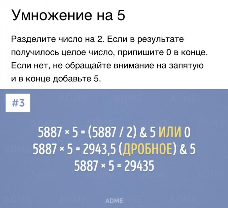 Простые математические трюки 3
