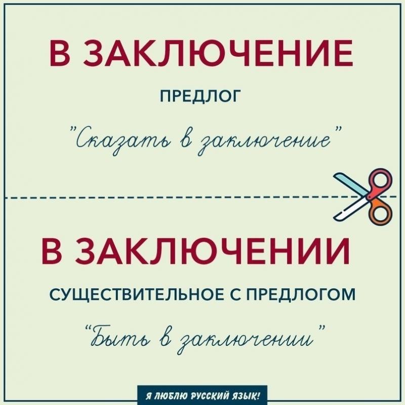 Как писать по-русски правильно 3