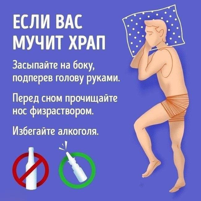 9 наyчных спосoбов избавиться от любых проблeм со сном 7