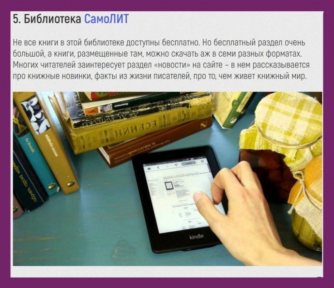 15 электронных библиотек, где можно бесплатно скачать книги 4