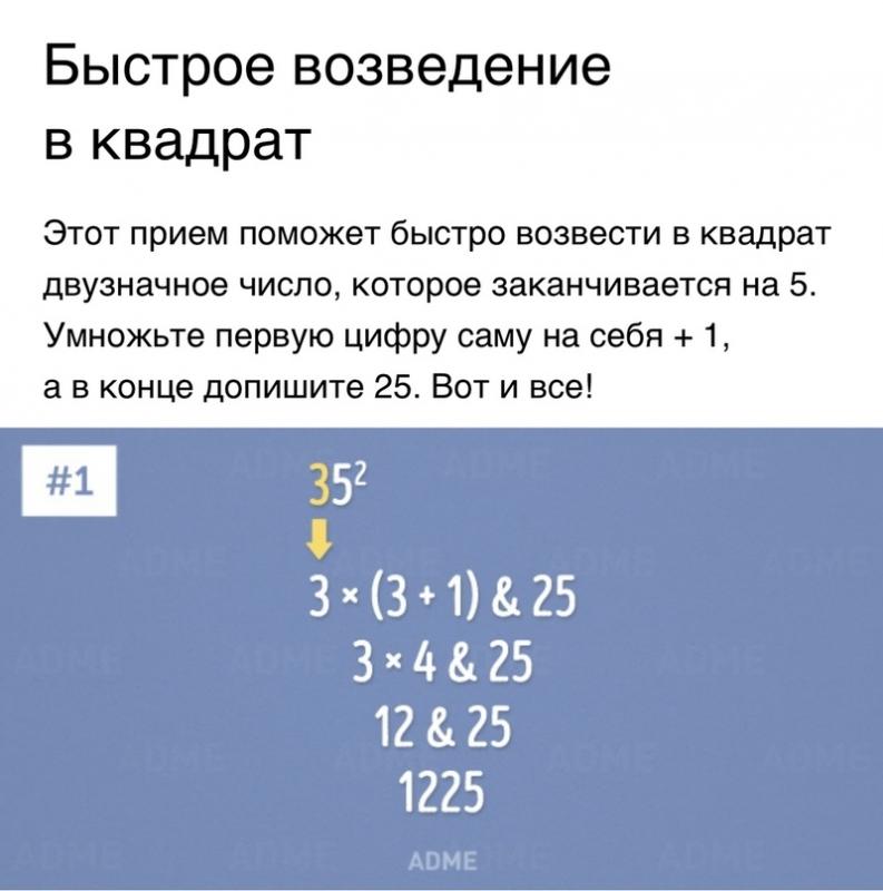 Простые математические трюки 1