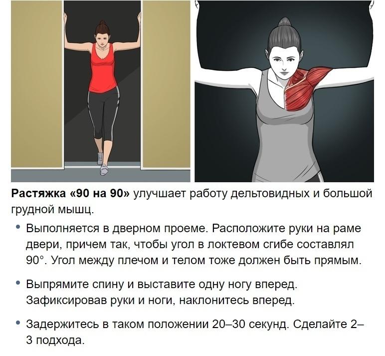 Упражнения для прекрасного самочувствия 4