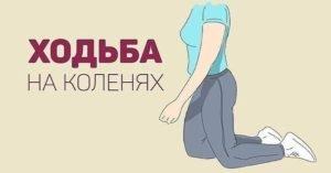 """Ходьба на коленях и стойка """"Золотой петух"""" 0"""