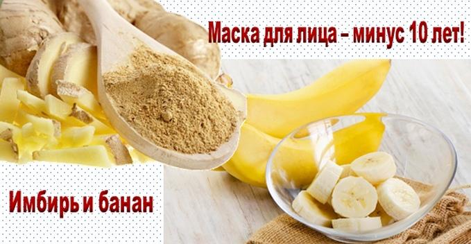 """Маска из банана и имбиря """"Минуc 10 лет"""" с активным омолаживающим эффектом 0"""