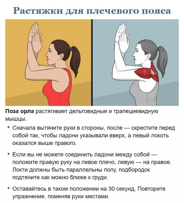 Упражнения для прекрасного самочувствия 2