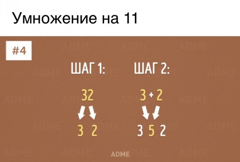 Простые математические трюки 4