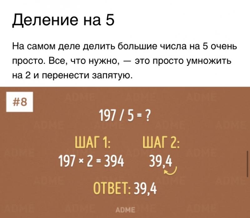 Простые математические трюки 8