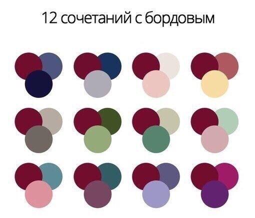 Как сочетать цвета красиво 5