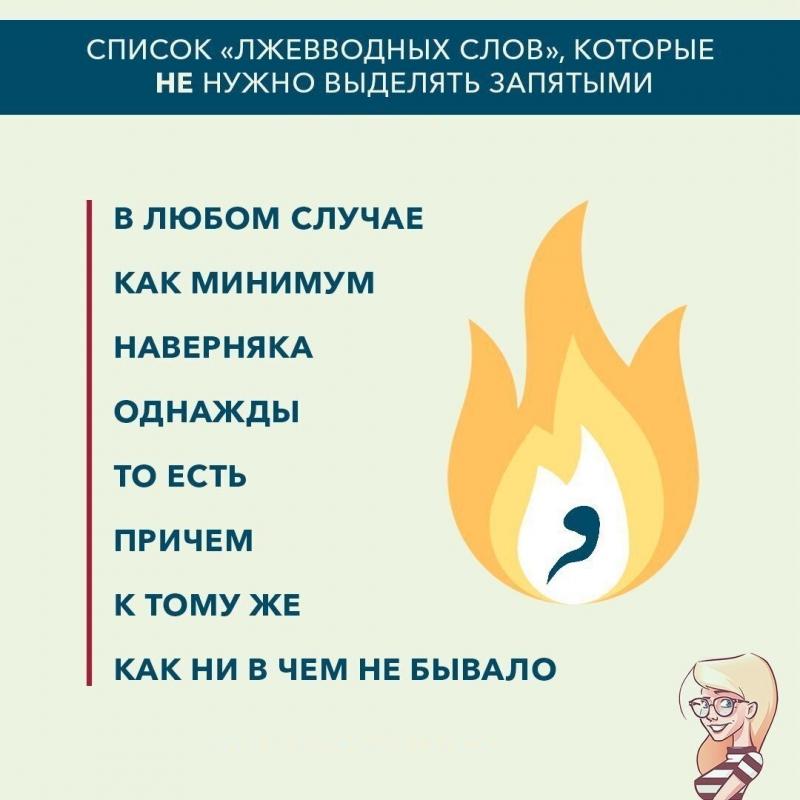 Правила русского языка, которые запомнить легче, чем казалось 4