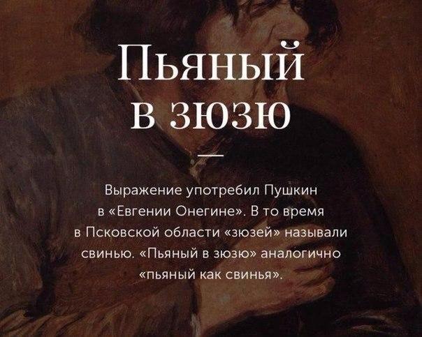 Толкование происхождения известных фразеологизмов русского языка 1