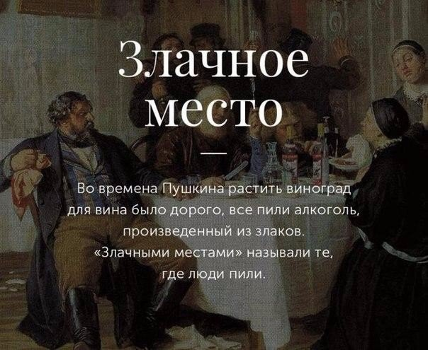 Толкование происхождения известных фразеологизмов русского языка 4