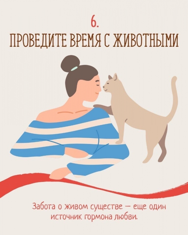 Как насытить организм гормонами счастья 4